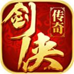 剑侠传奇手游官方版