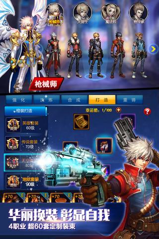 英雄之剑官方版免费版本