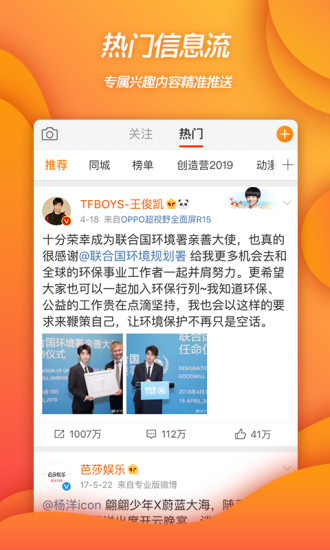 微博app官方版