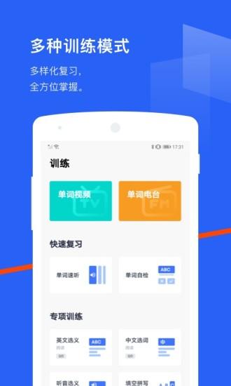 百词斩app下载