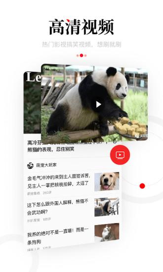 一点资讯app破解版
