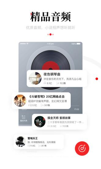 一点资讯app最新版