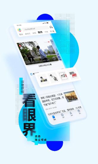 腾讯新闻app最新版