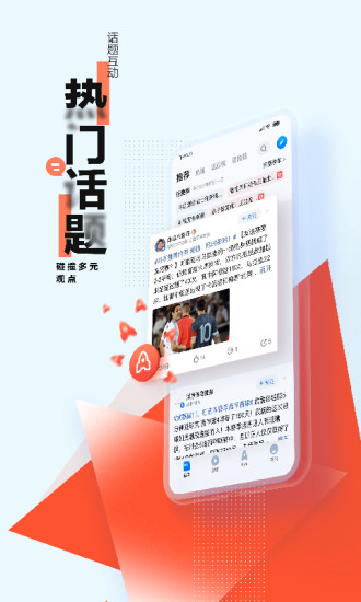腾讯新闻app破解版