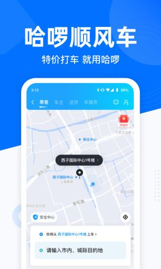 哈啰出行app最新版
