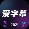 爱字幕app永久破解版