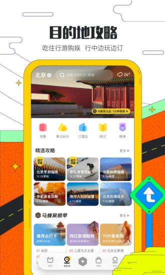 马蜂窝旅游app最新版