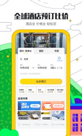 马蜂窝旅游app破解版