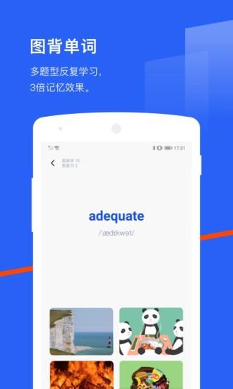 百词斩英语app