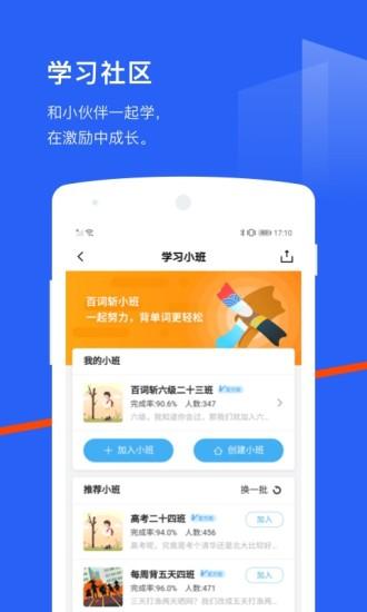 百词斩英语app最新版