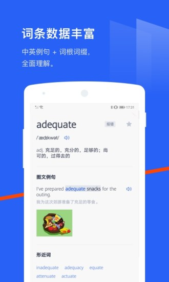 百词斩英语app破解版