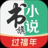 书旗小说app最新版